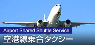 空港便乗合タクシー | Airport Shared Shuttle Service