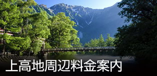 上高地周辺料金案内| Taxi Fares for Getting Around Kamikochi