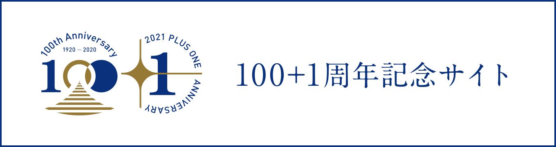 100+1周年記念サイト