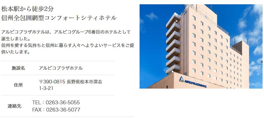 松本駅から徒歩2分 信州全包囲網型コンフォートシティホテル
