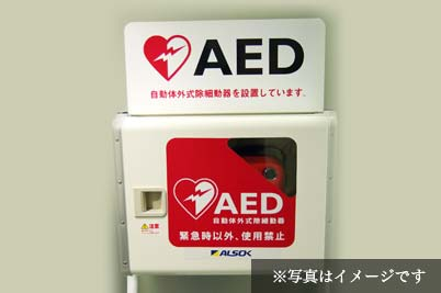 [2F]AED