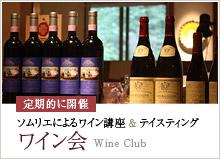 ソムリエによるワイン講座&テイスティング ワイン会
