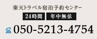 楽天トラベル宿泊予約センター 050-2017-8989