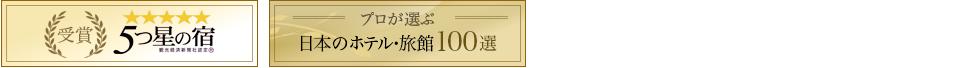 「プロが選ぶ日本のホテル旅館100選」「5つ星の宿」W受賞