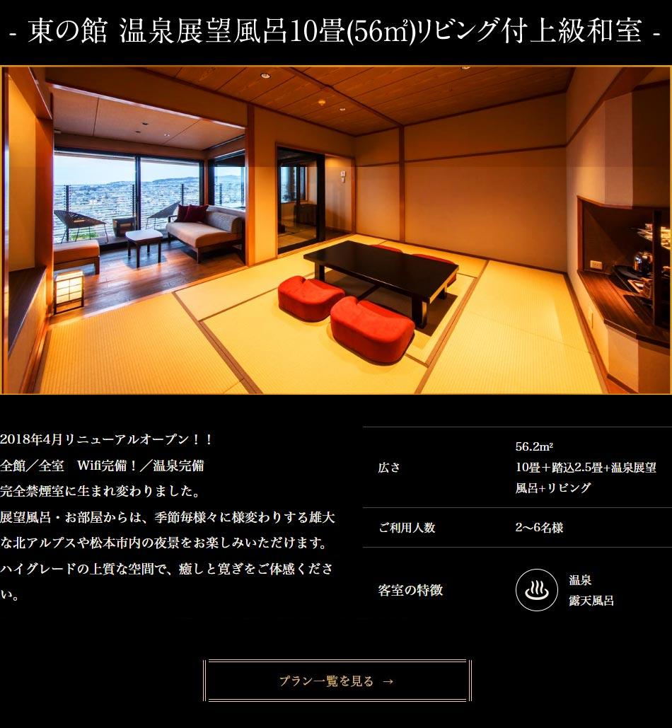 東館温泉露天風呂10畳リビング付上級和室