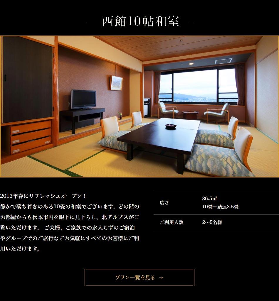 西館10畳和室