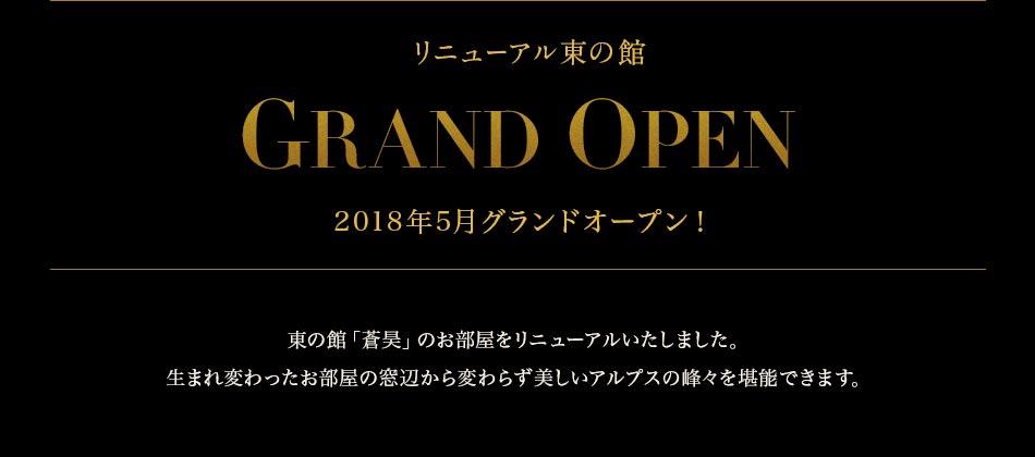 2018年5月グランドオープン!
