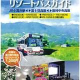 八ヶ岳鉢巻周遊リゾートバスのご案内