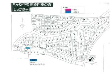 しらかば平交通規制.jpg