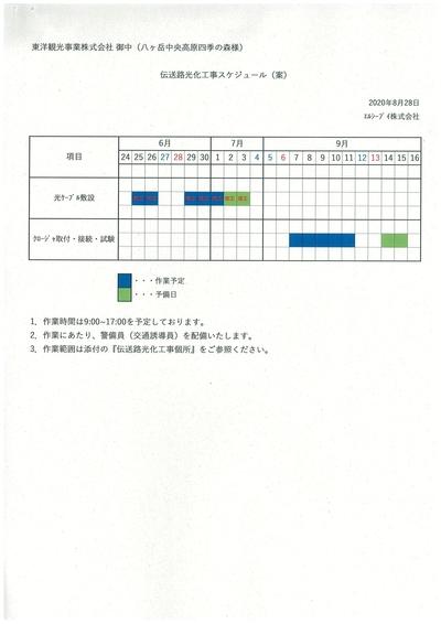 LCV光化工事スケジュール.jpg