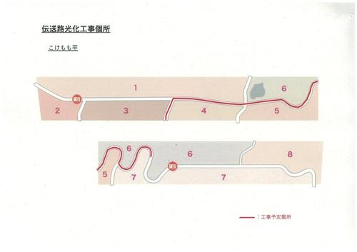LCV光化(こけもも平).jpg