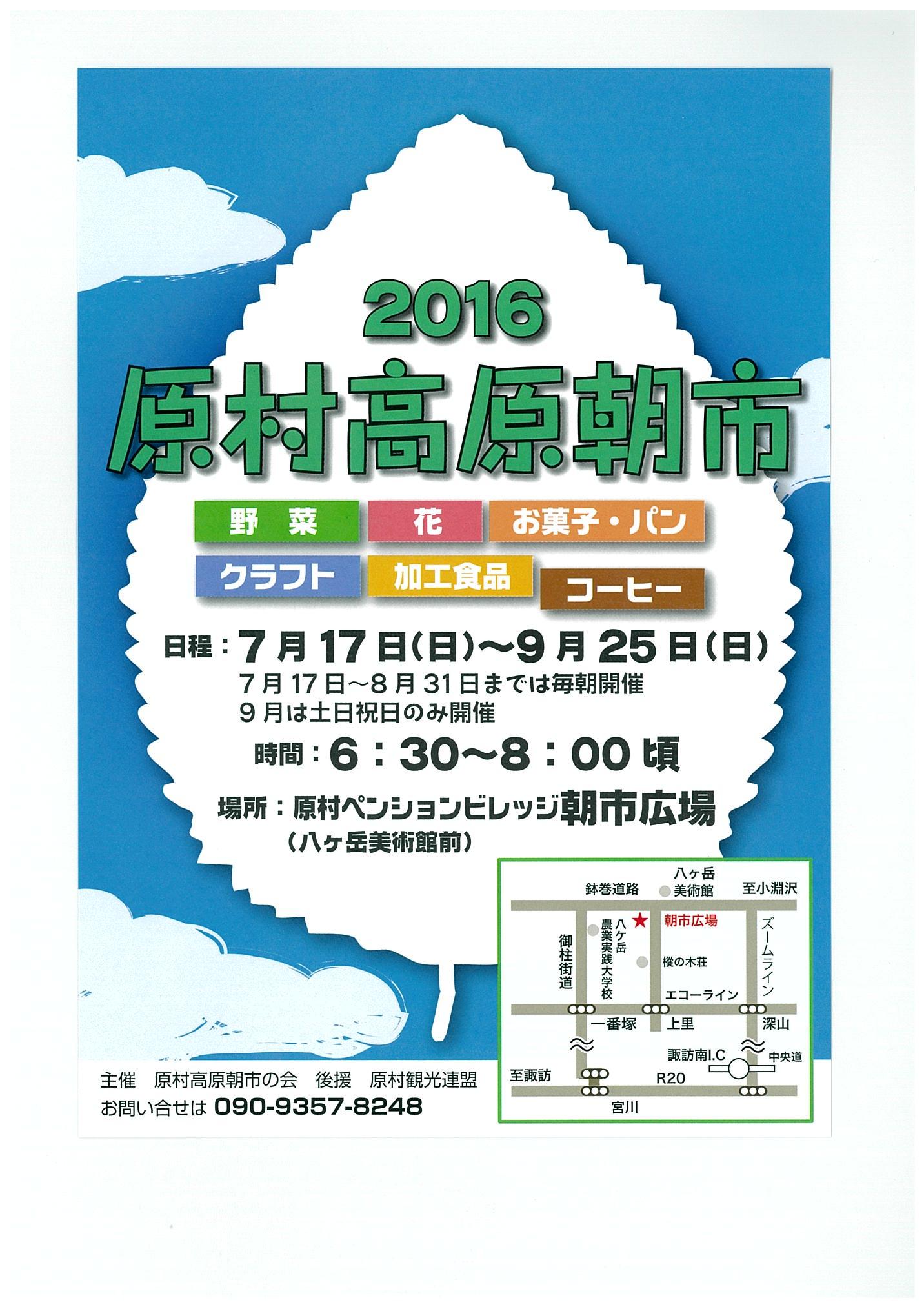 http://www.alpico.co.jp/shikinomori/news/images/20160704114013-0001.jpg