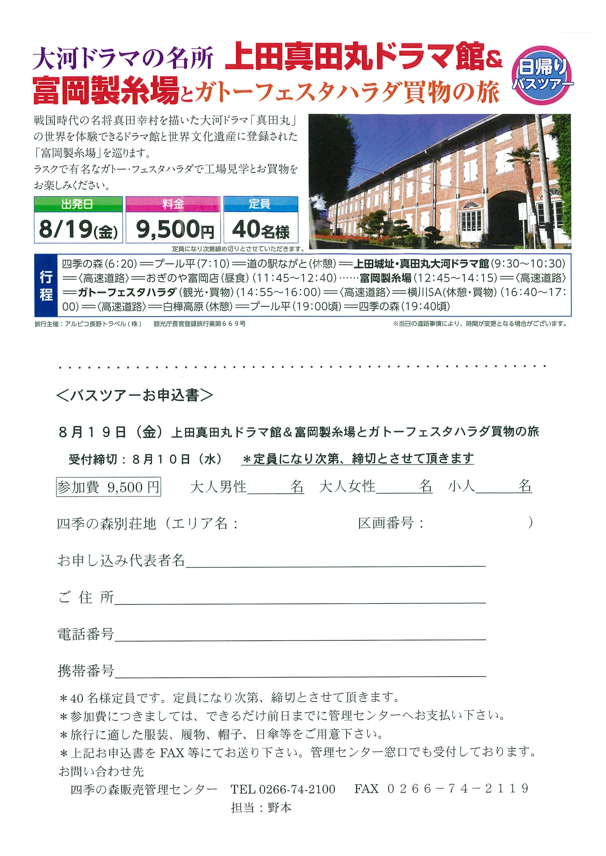 http://www.alpico.co.jp/shikinomori/news/images/20160807155123-0001.jpg