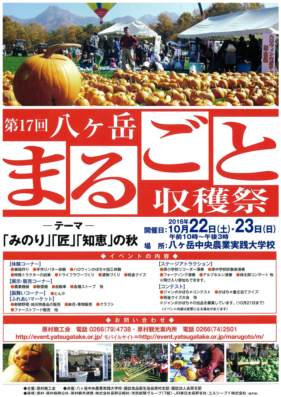 http://www.alpico.co.jp/shikinomori/news/images/20161003104116-0001.jpg
