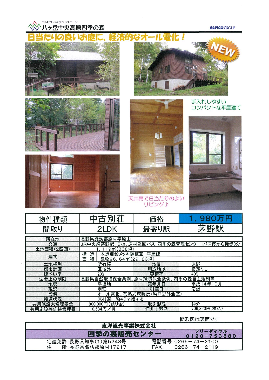 http://www.alpico.co.jp/shikinomori/news/images/20161115154245-0001.jpg