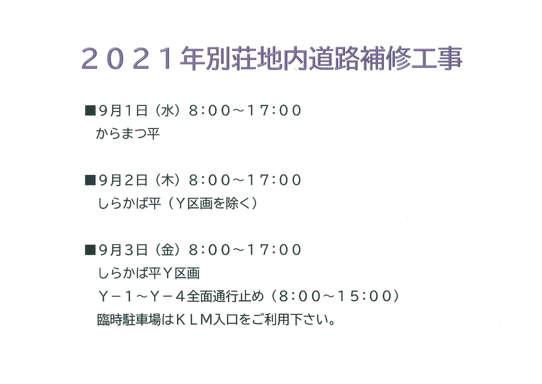http://www.alpico.co.jp/shikinomori/news/images/20210829151653-0001.jpg