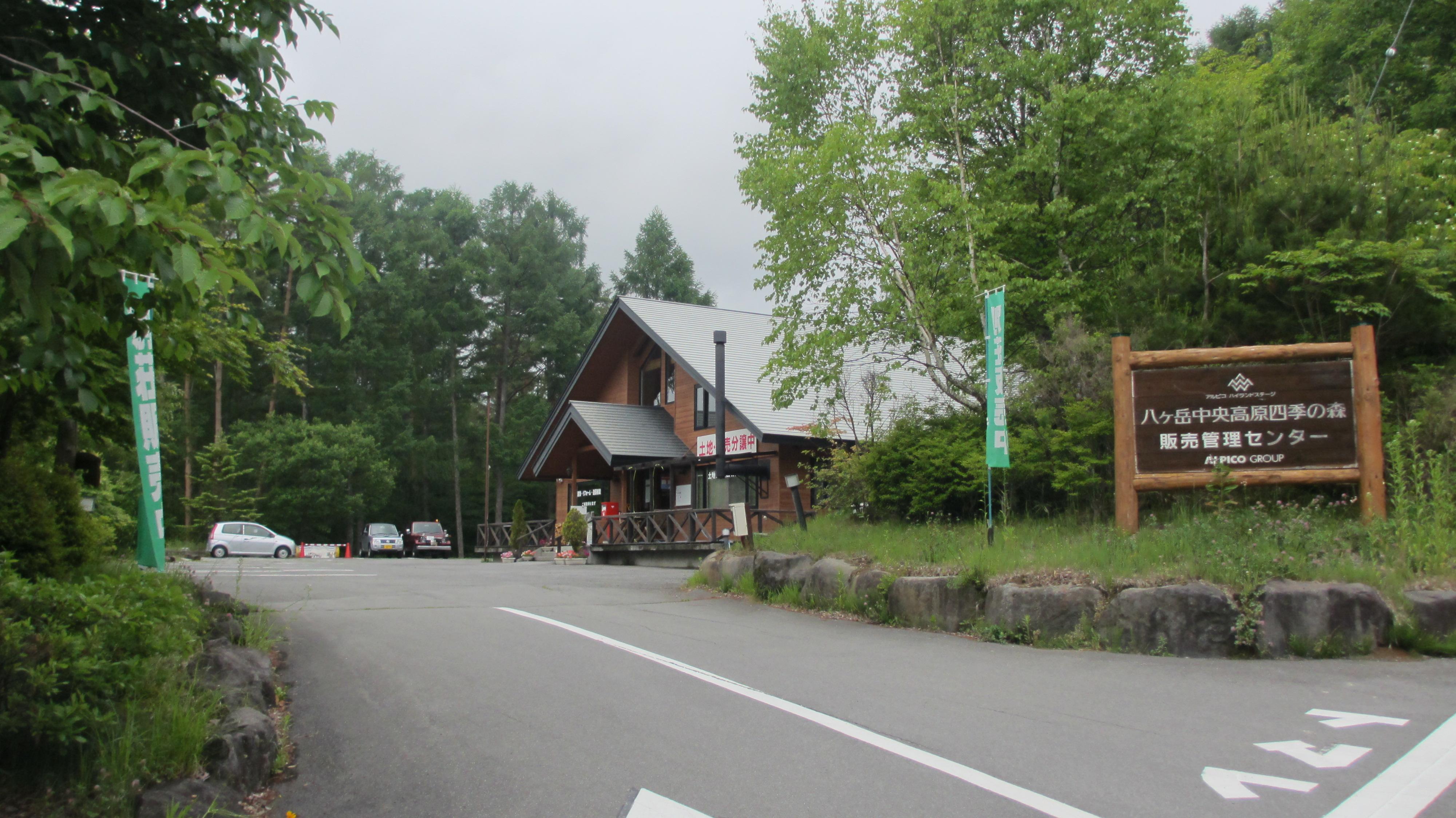 http://www.alpico.co.jp/shikinomori/news/images/IMG_8062.JPG