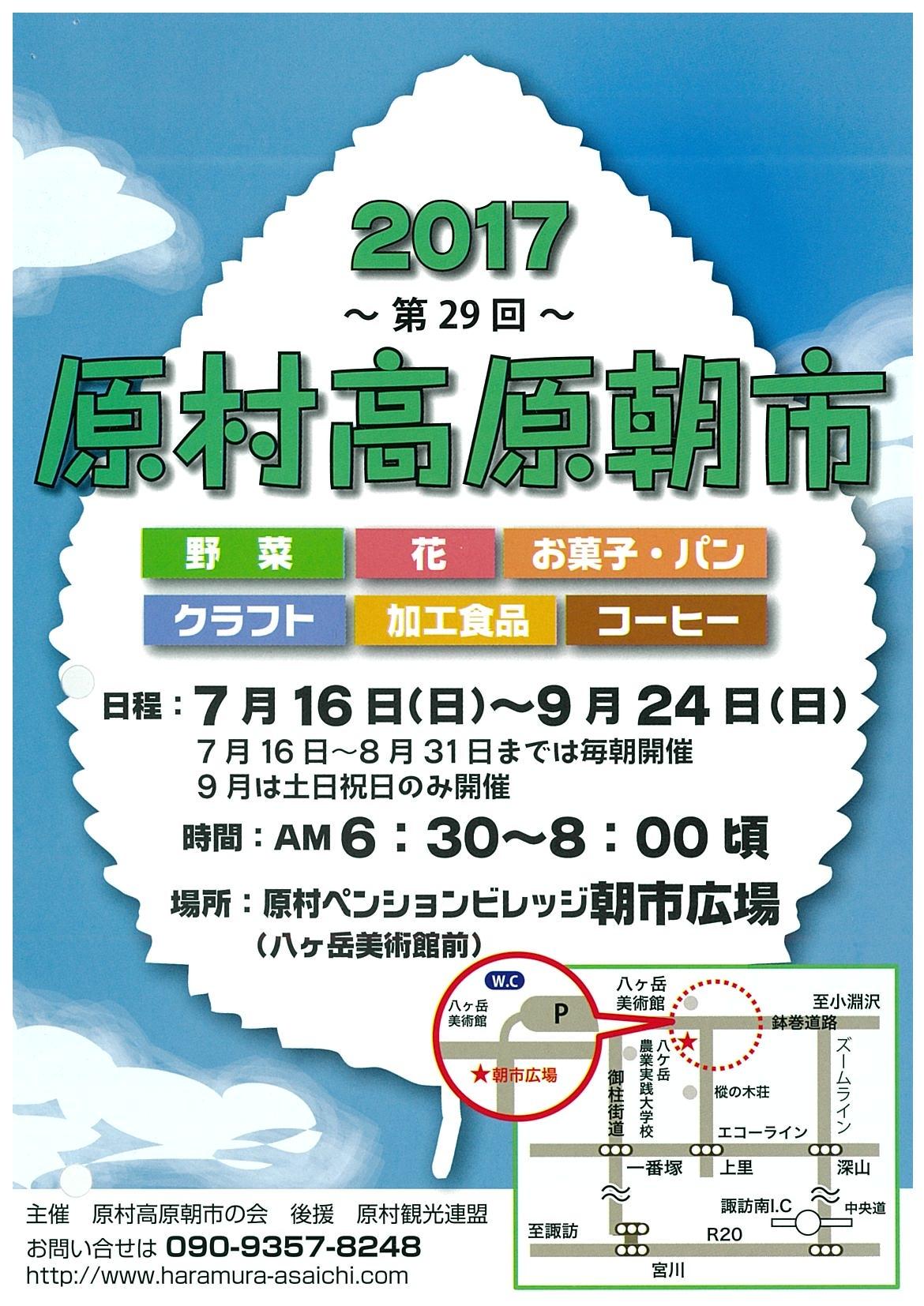 http://www.alpico.co.jp/shikinomori/news/images/fe3d07c74d98e215b49041755407cf92eba841f6.jpg