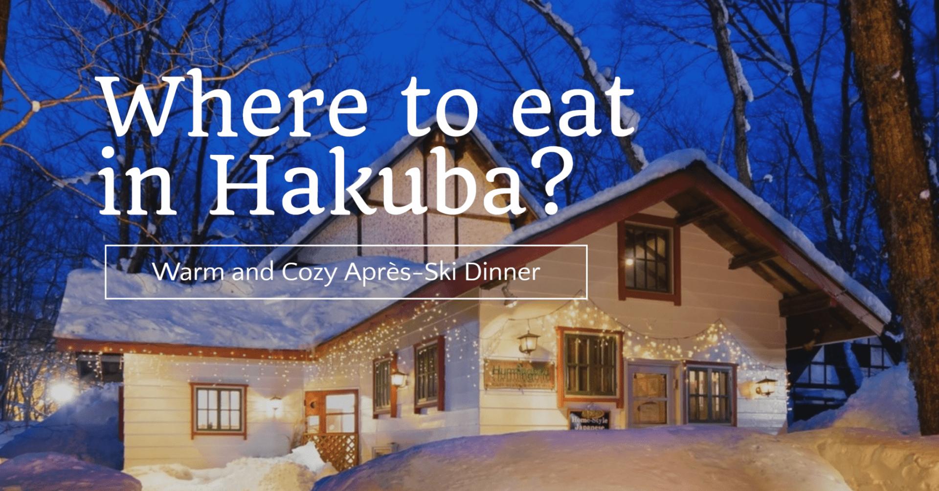 享受白馬最頂級的美食、飲品和溫泉 – 滑雪後的娛樂活動