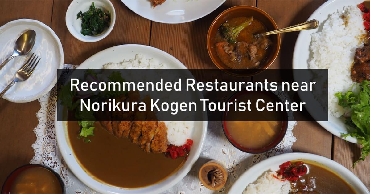 แนะนำร้านอาหารใกล้ๆ Norikura Kogen Tourist Center