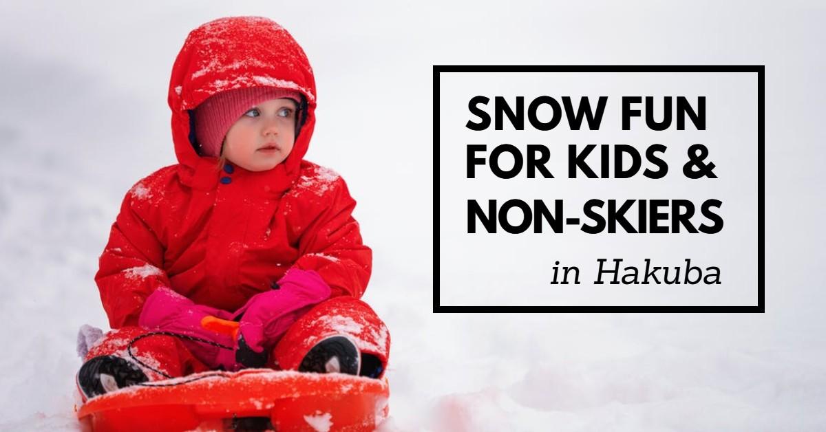 สนุกสุดเหวี่ยงกับการเล่นหิมะที่ฮาคุบะ (ver. คนไม่เล่นสกีและเด็ก)