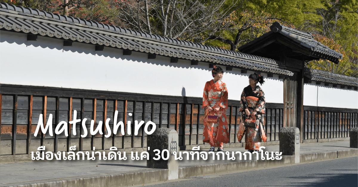 เดินเล่นชมเมือง ย้อนเวลากลับไปยุคซามูไรที่มัตสึชิโระ