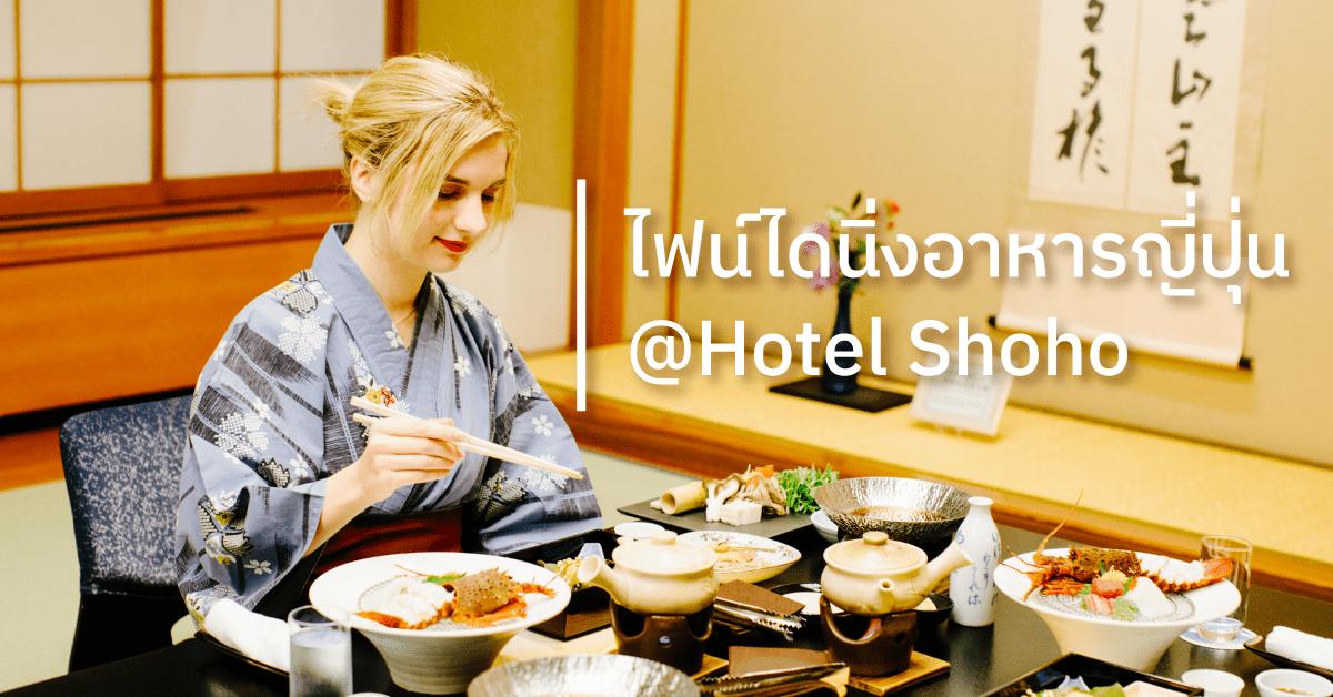 """""""ไคเซกิ"""" สุดยอดแห่งประสบการณ์กินดื่มอาหารญี่ปุ่น"""