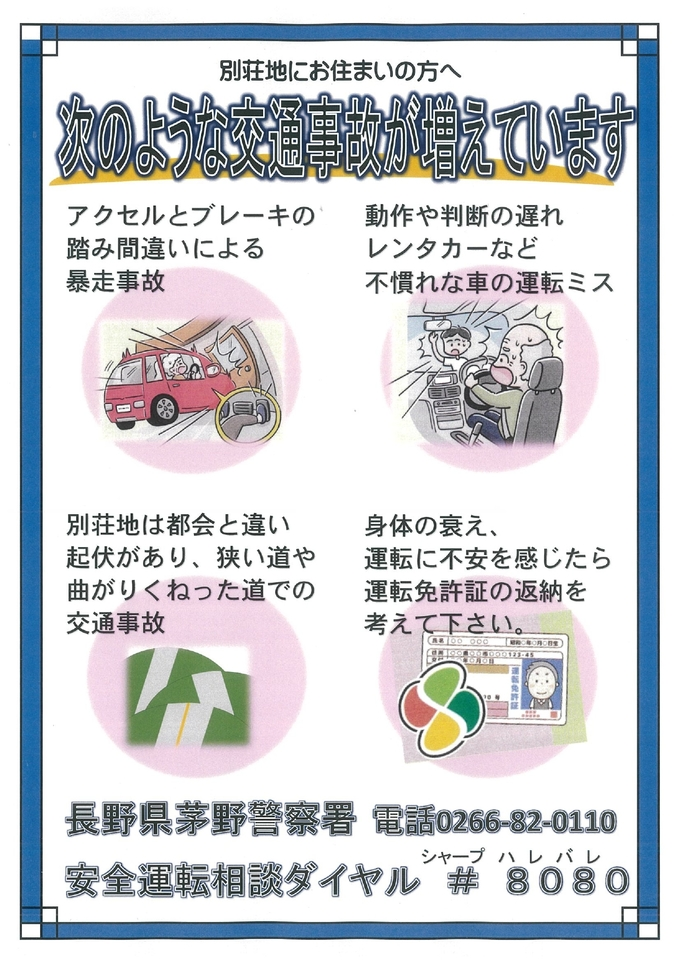 茅野警察署 ポスター_page-0001.jpg
