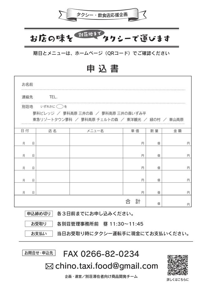 (fin)鬟イ鬟溷コ励ち繧ッ繧キ繝シ繧サ繝・ヨ繝ゥ繝ウ繝・(003)_page-0002.jpg