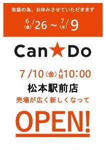 1418松本駅前リニューアル告知ポスター-212x300.jpg
