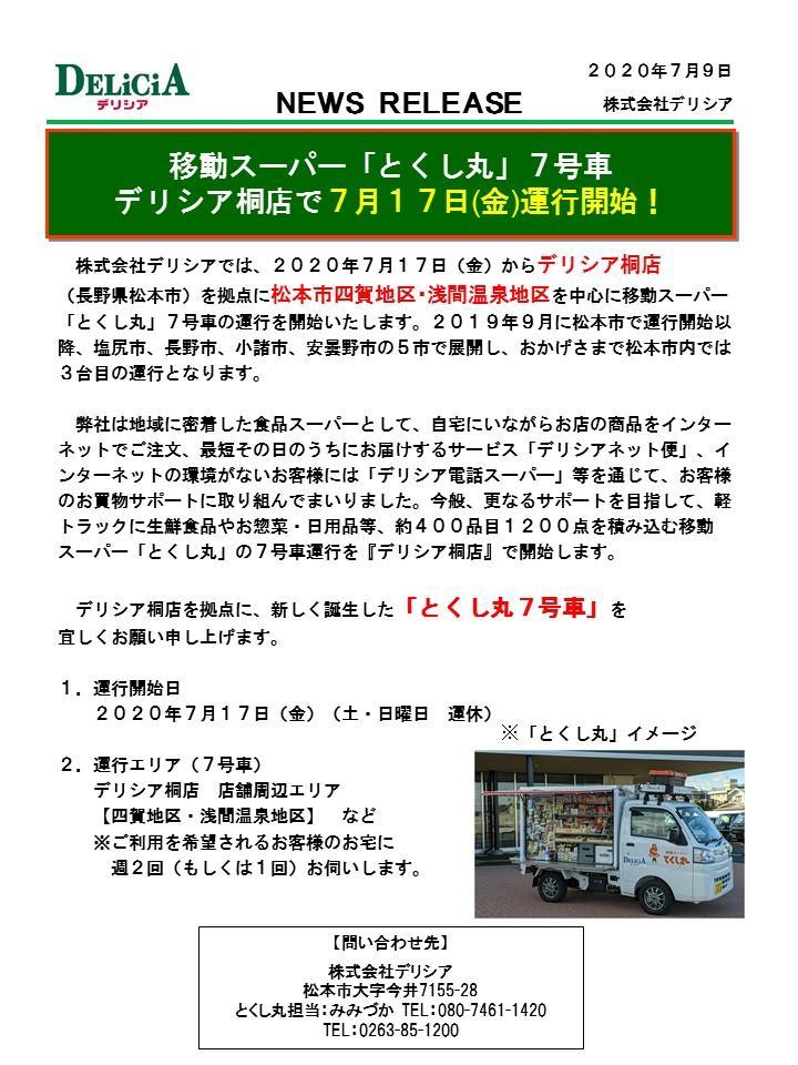 tokushimaru7.jpg
