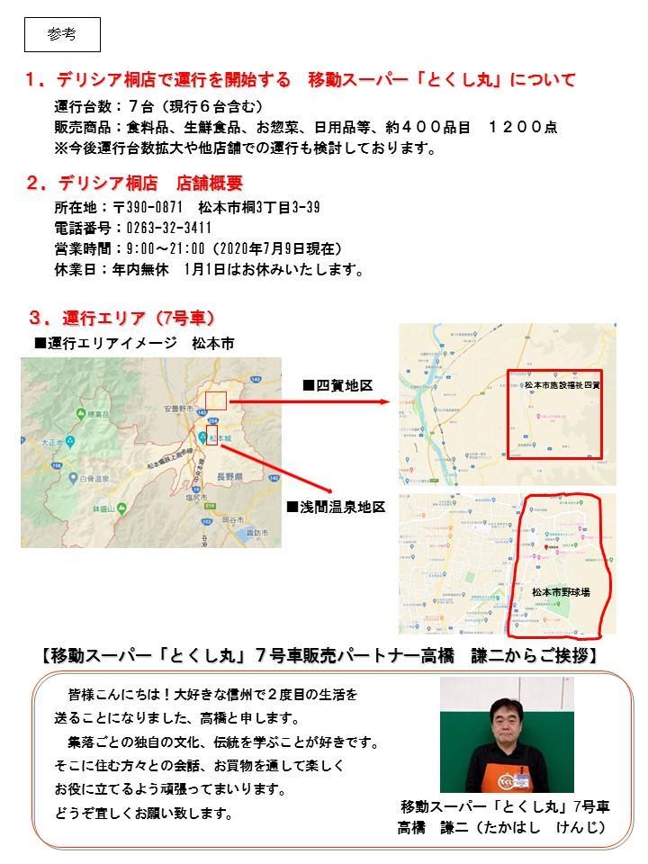 tokushimaru7_2.jpg