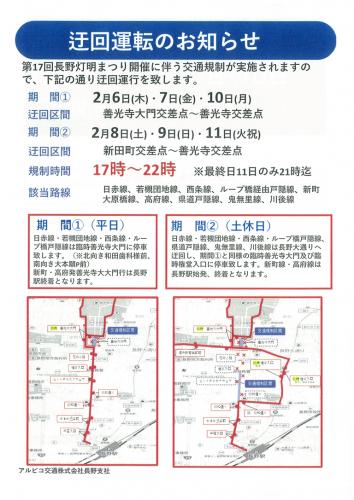【長野地区】第17回長野灯明まつり開催に伴う交通規制による迂回運行のお知らせ