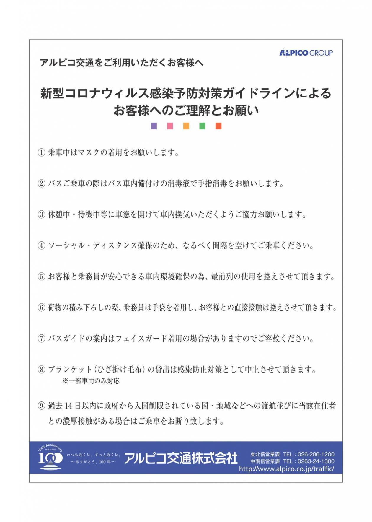 https://www.alpico.co.jp/traffic/datas/cache/images/2020/06/10/1260x_ea1e9d427fb5664c32c517a73e421e58_fcbc9411f054fce578e28ba7ad512328d9d29615.jpg