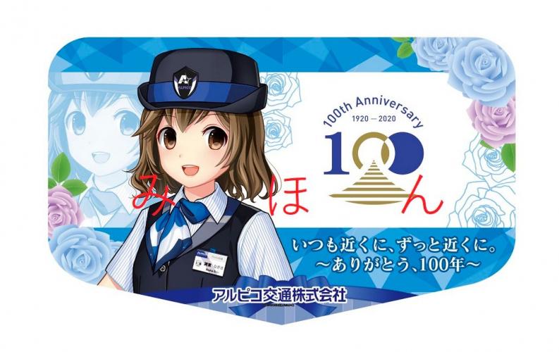 渕東なぎさ創立100周年記念ヘッドマーク(青)