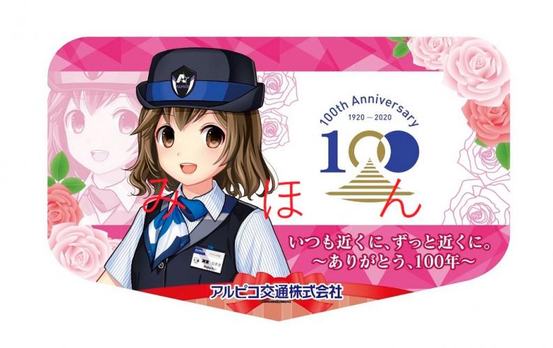 渕東なぎさ創立100周年記念ヘッドマーク(赤)