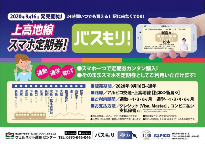 【鉄道】上高地線の通勤定期券・通学定期券で「スマホ定期券」を導入します