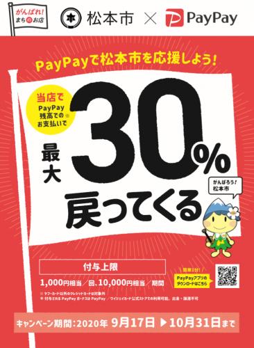 【松本バスターミナル】「コロナに負けるな!松本のお店で最大30%返ってくるキャンペーン!」に加盟店登録しました