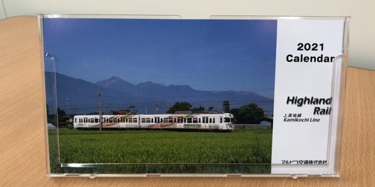 【鉄道】2021年上高地線卓上カレンダーを発売します