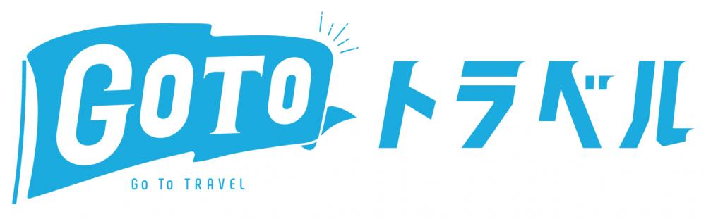 アルピコ交通のGoToトラベル対象商品について