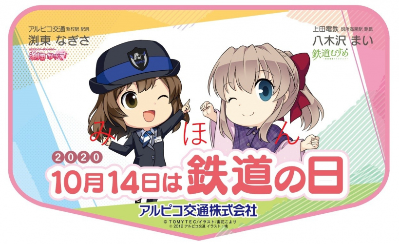 【鉄道】渕東なぎさ等のグッズを発売します(2020年10月24日追加商品あり)