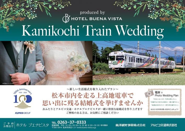 【鉄道】ホテルブエナビスタ共同企画 「電車ウエディングプラン」を提供します
