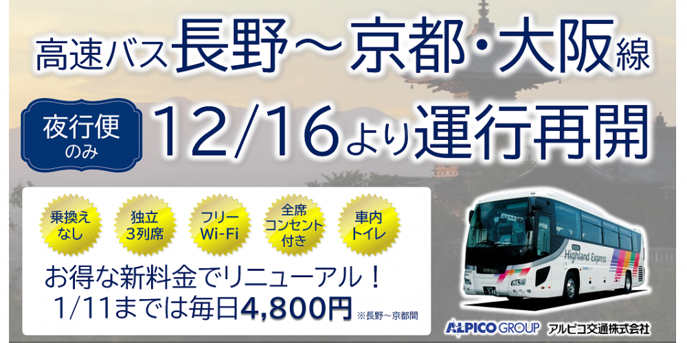 【高速バス】長野~京都・大阪線の運行再開について