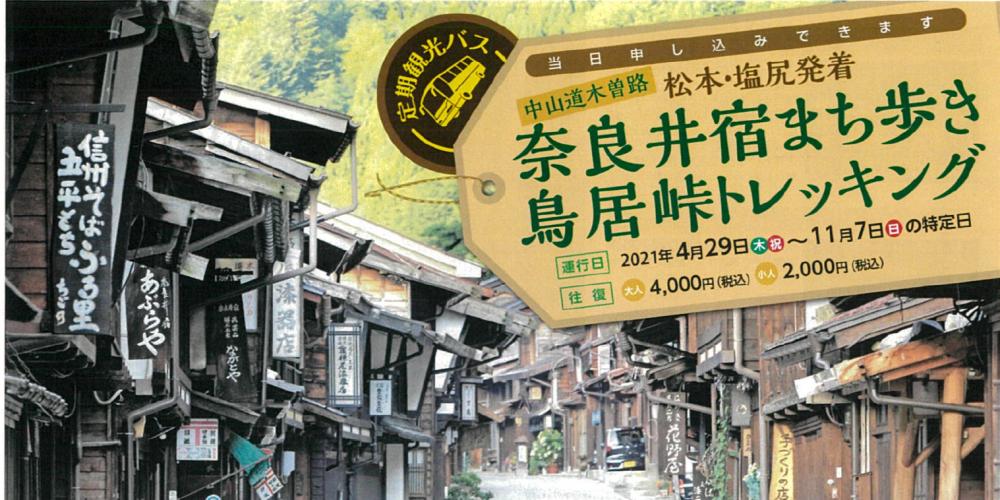 定期観光バス「 中山道 木曽路 奈良井宿 まち歩き・鳥居峠トレッキング」運行について(2021年度)