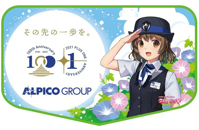 【鉄道】(100+1周年)渕東なぎさグッズを発売します(2021年6月19日発売)
