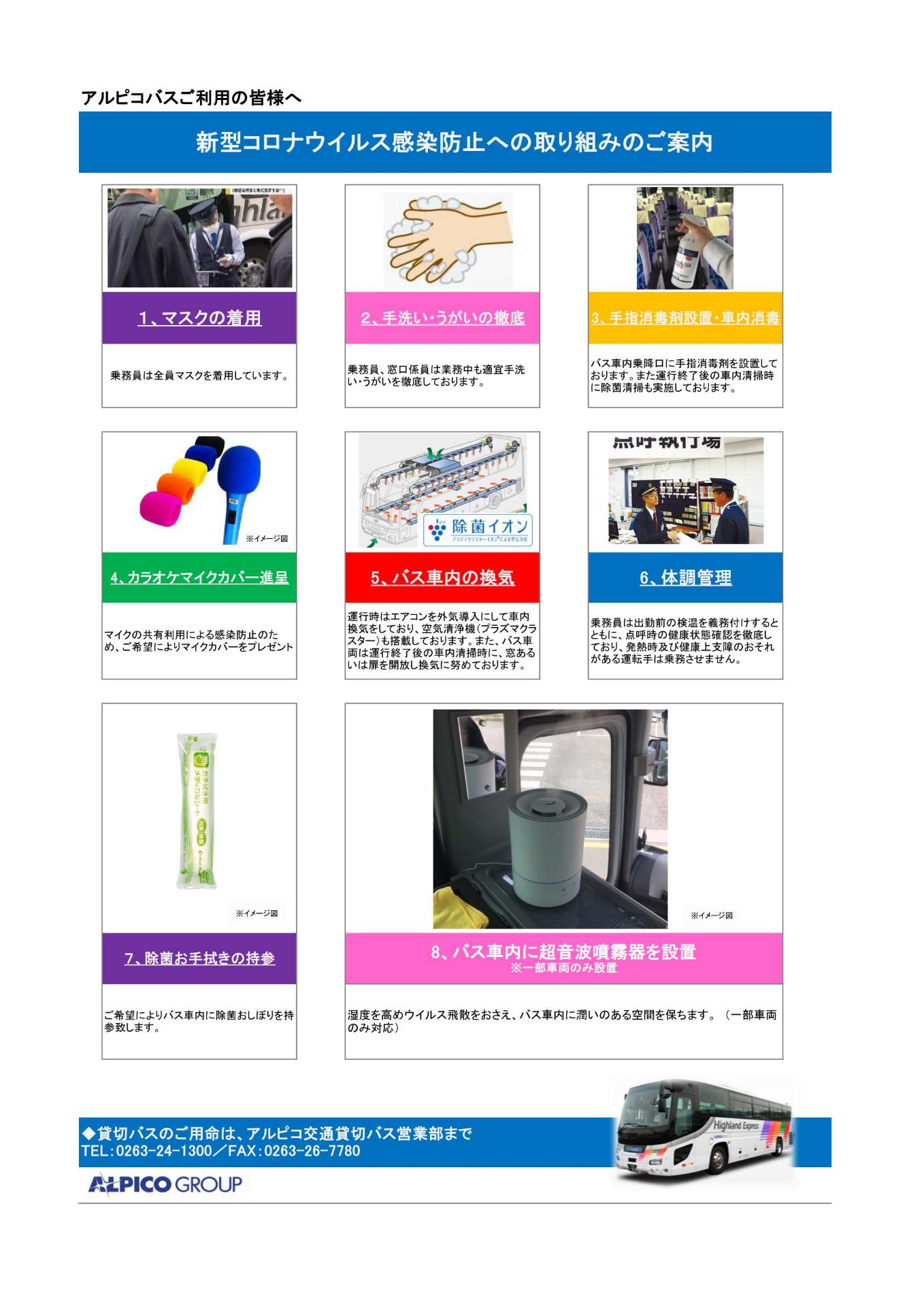 https://www.alpico.co.jp/traffic/datas/images/2020/06/01/3bba33e96c1b414bdc848f45b3a68ebf219362e1.jpg