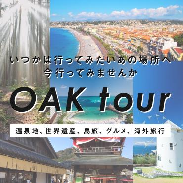 いろんなコースそろってます! OAK tour