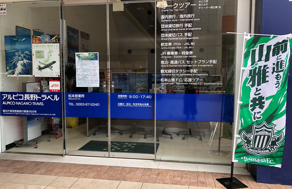 https://www.alpico.co.jp/travel/common/images/shop/matsumoto-sales-department.jpg